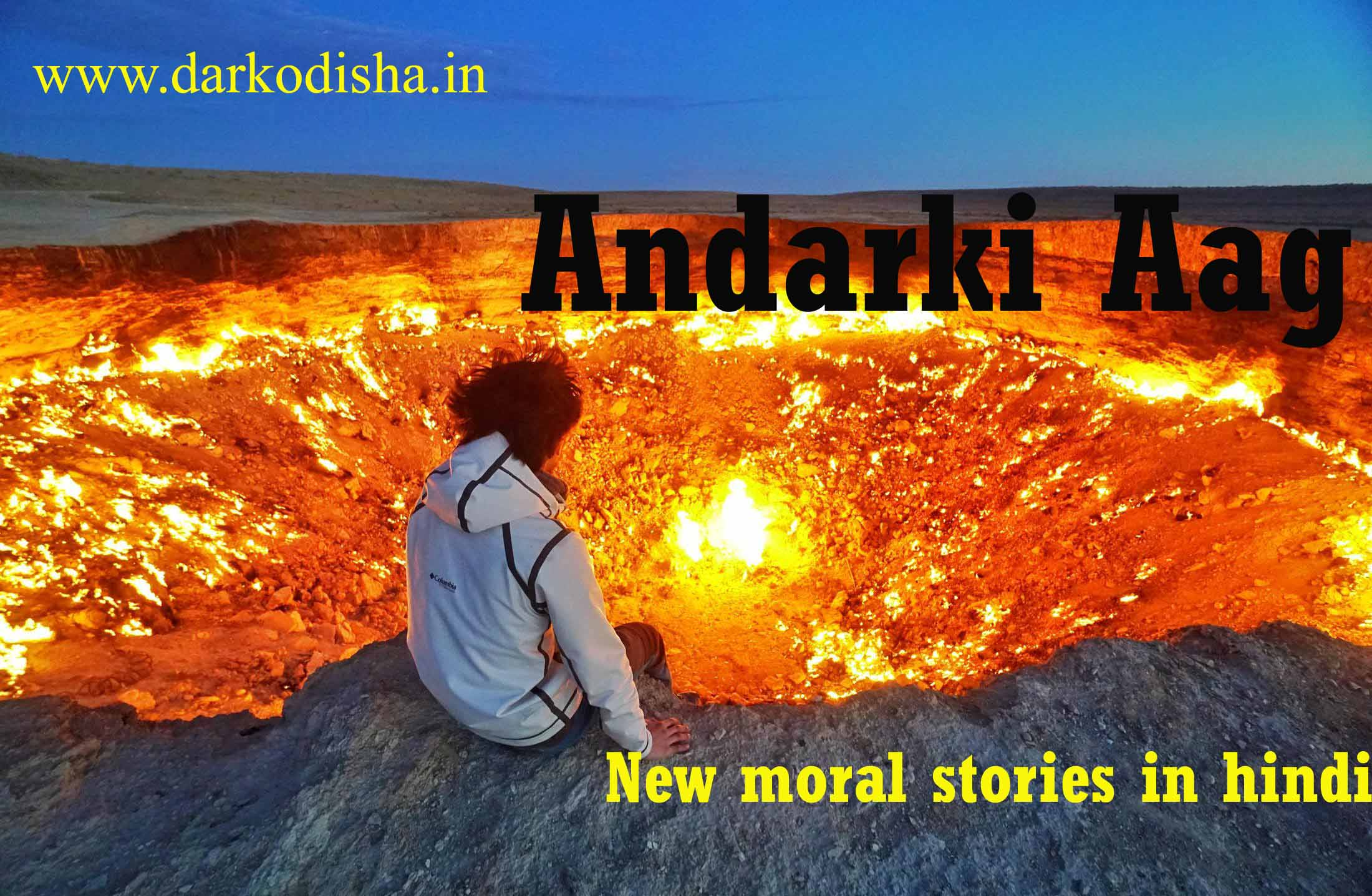 New Moral Stories In Hindi Andarki Aag