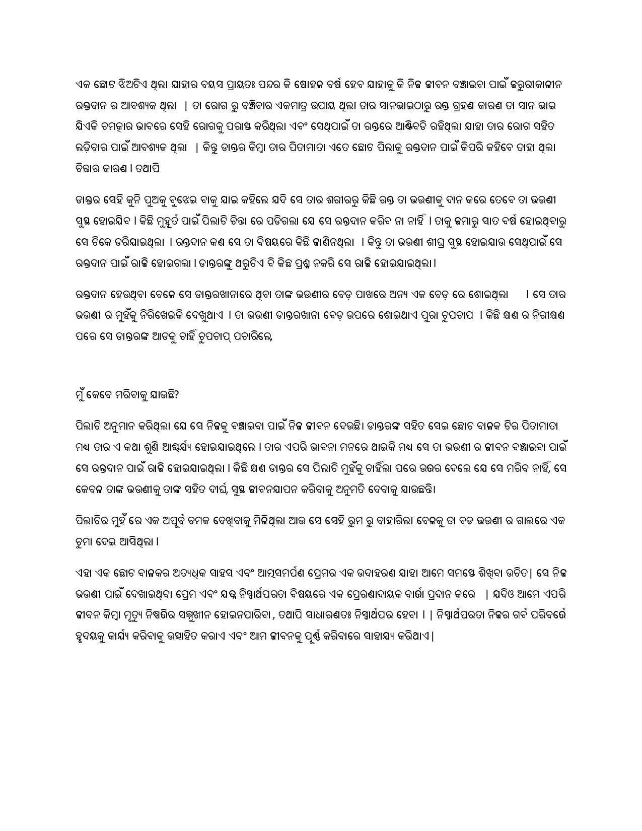 Odia Story For Child PDF, odia short story for child pdf