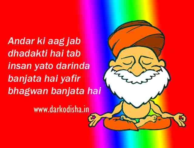 hindi moral stories quotes