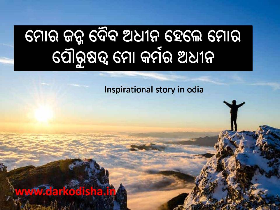 Inspirational story in odia banchibaku hue emiti