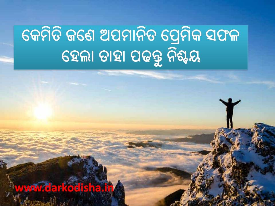 Inspirational story in odia