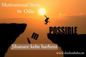 Motivational story in odia
