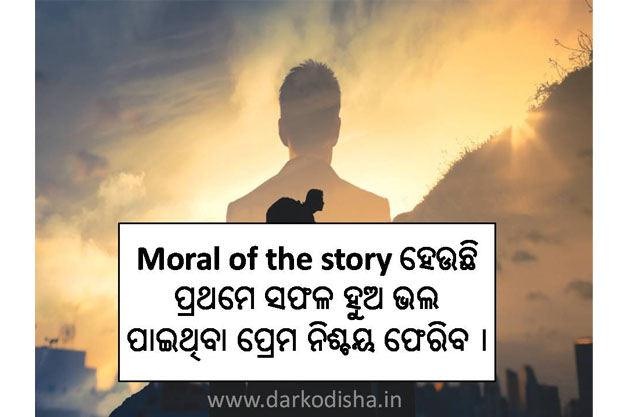 new motivational story in odia 2021