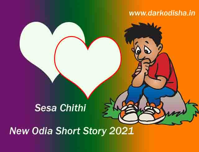 New Odia Short Story 2021