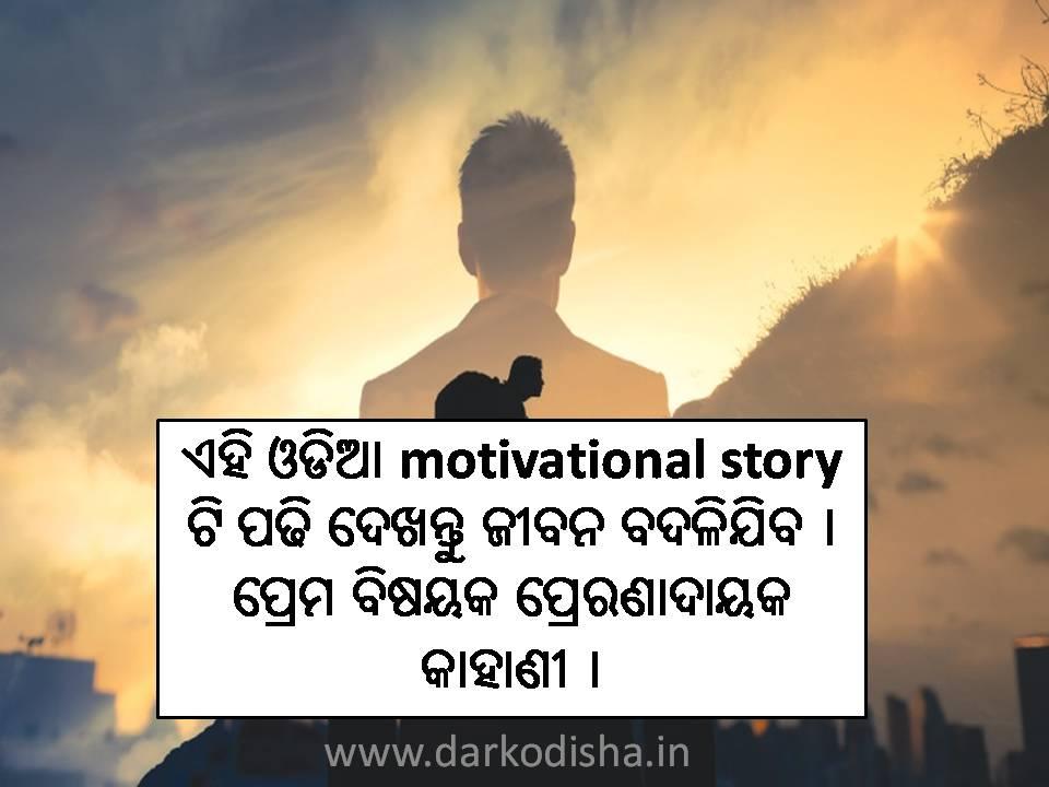 Odia motivational story, motivational story in odia language