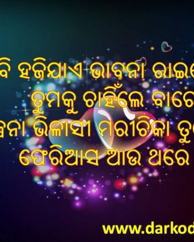 odia shayari photo download