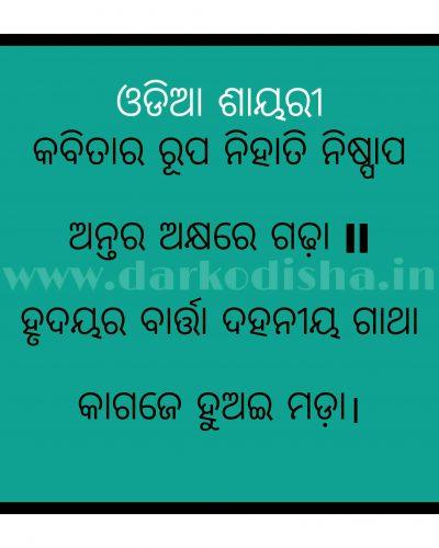 Odia Shayari Image 2021 Download Full Hd