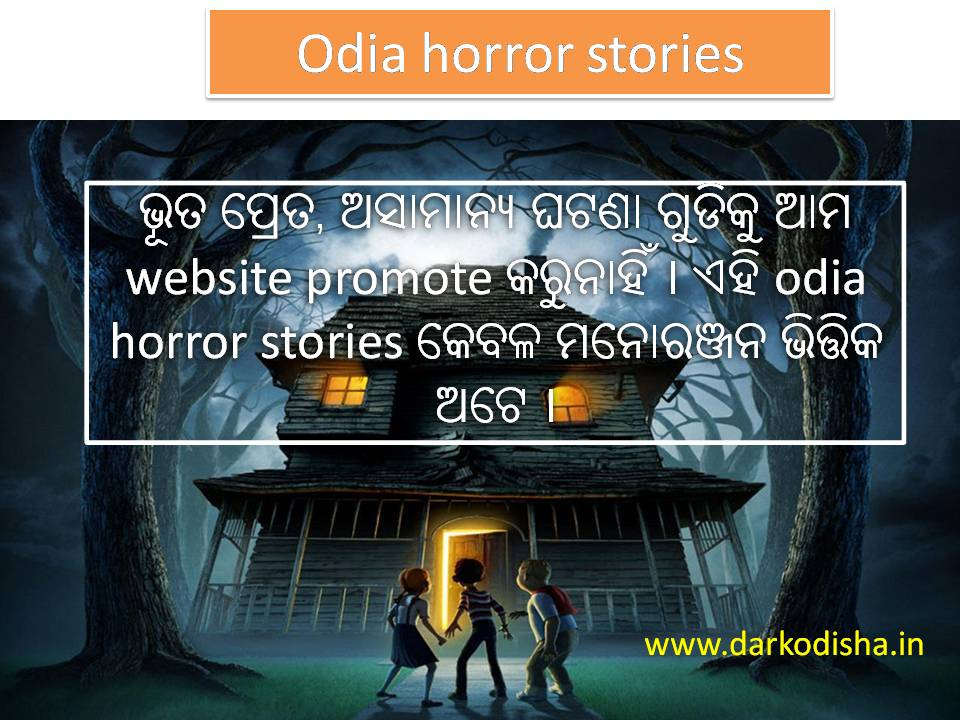 new odia horror stories