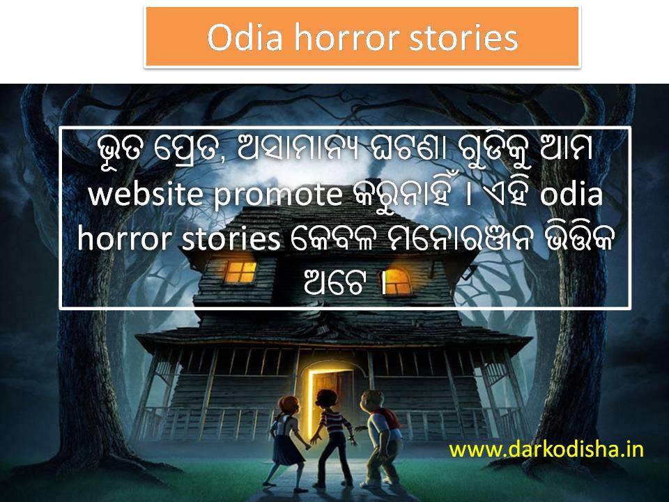 new odia horror stories