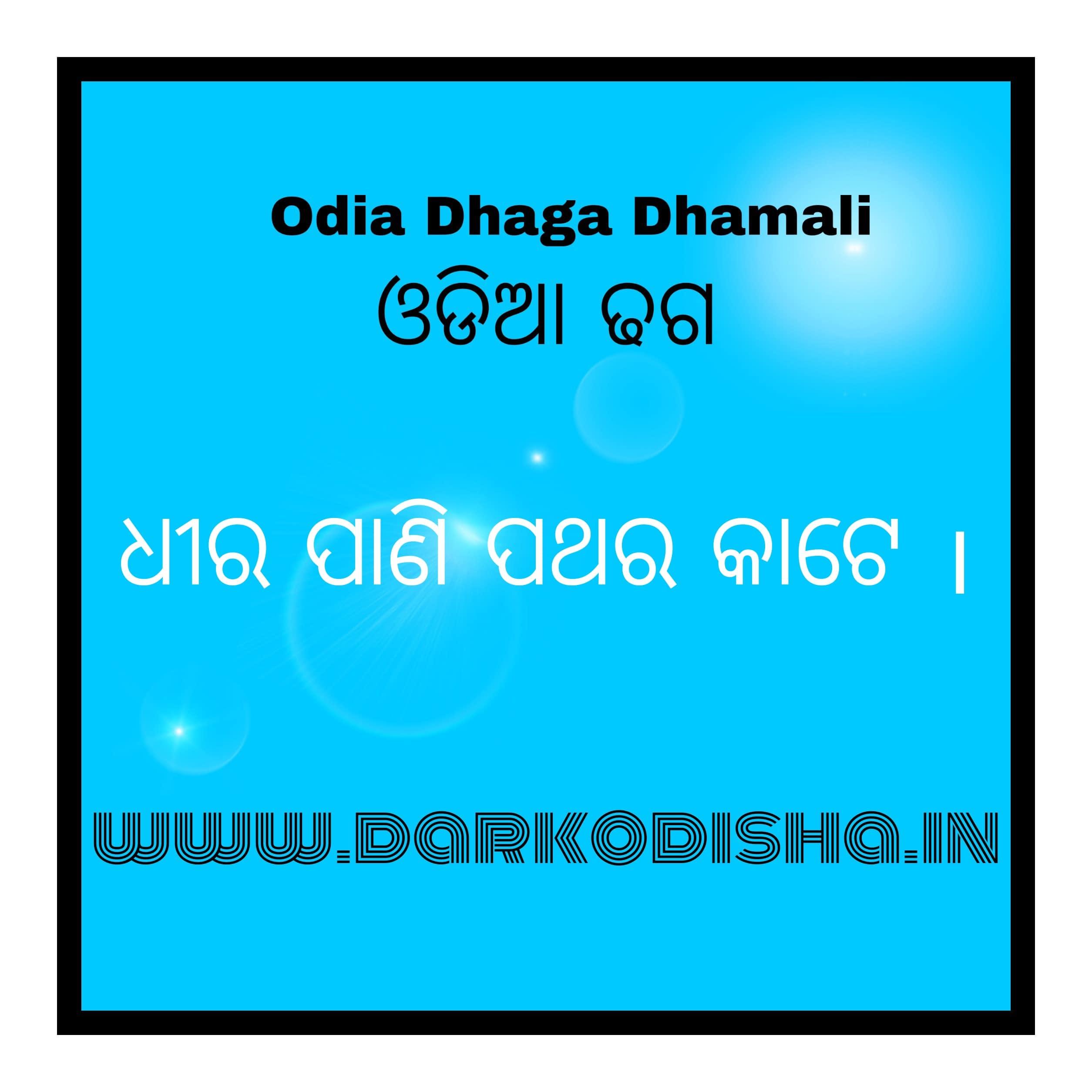 Odia dhaga dhamali image