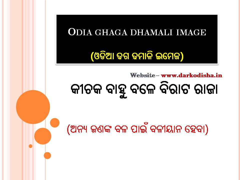 odia dhaga dhamali question answer pdf