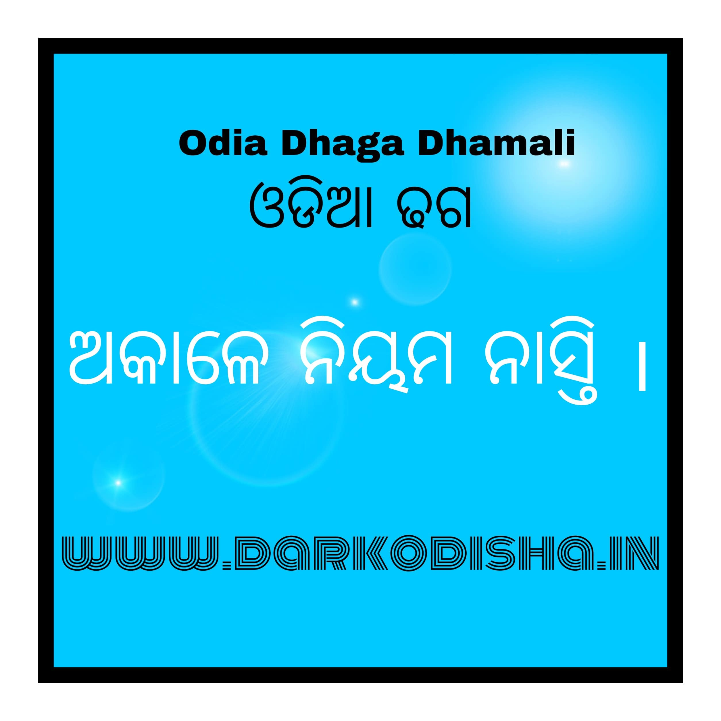 akale niyama nasti odia dhaga dhamali question answer pdf