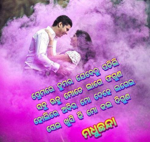 odia heart touching shayari image