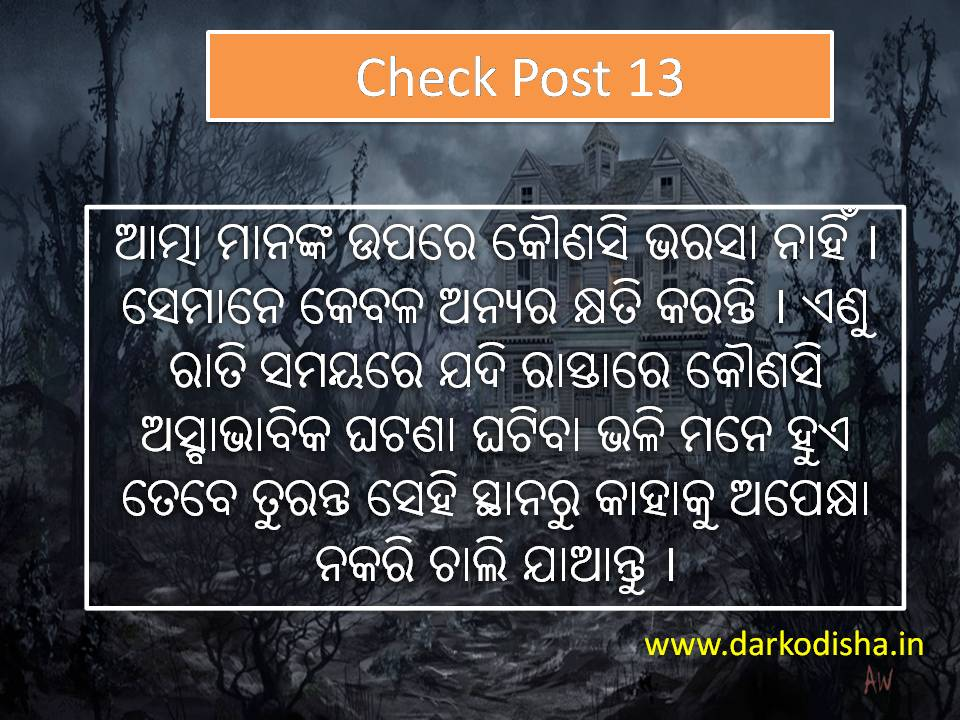 odia horror stories cartoon