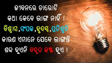 Odia motivational story