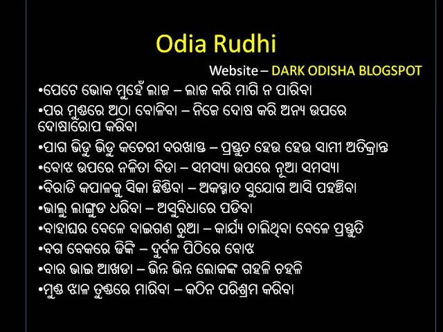 Odia loka bani pdf download for exam