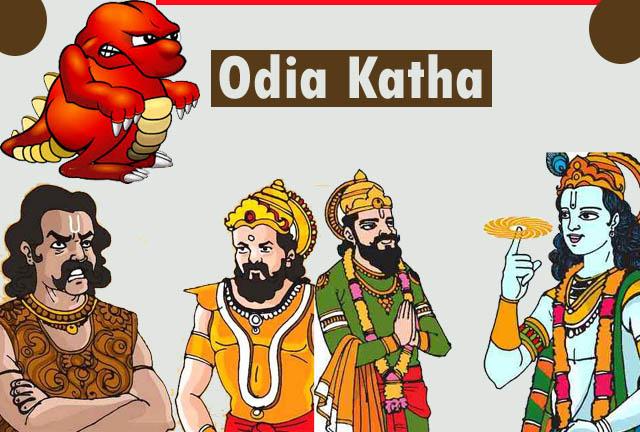Ama Odia Katha Image