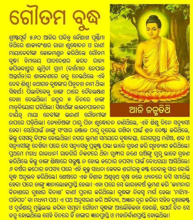 Gautam buddha story in odia, Gautam buddha life story in odia