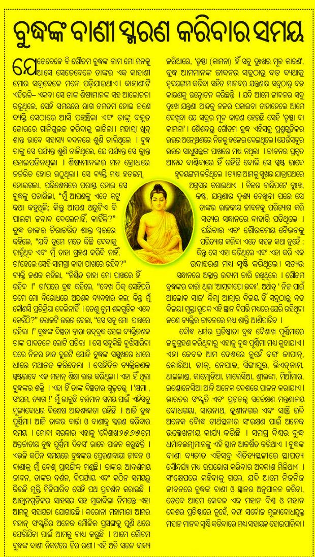 Odia Buddha Kahani, Odia Buddha Story, Gautam Buddha Kahani Odia