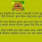 Ahe Dayamaya Biswa Bihari Lyrics, Ahe Dayamaya Biswa Bihari