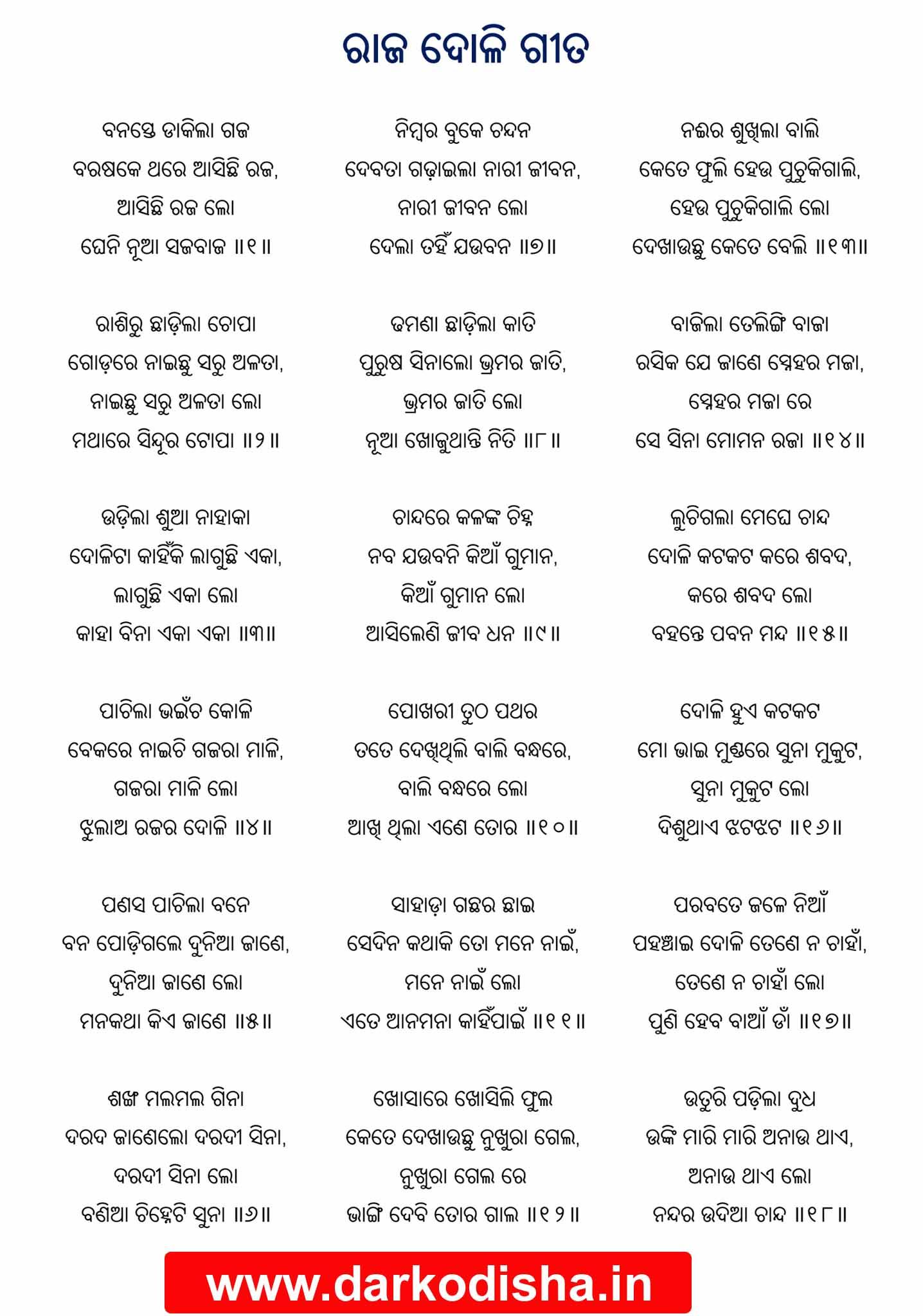 Banaste Dakila Gaja Lyrics