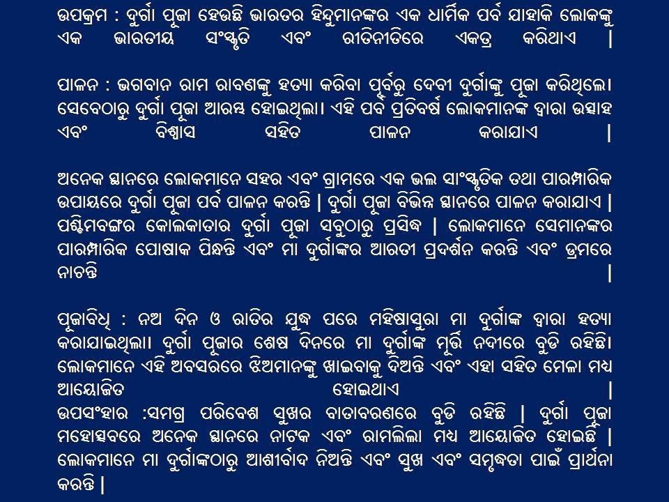Durga Puja Essay in Odia, durga puja odia essay, durga puja in odisha essay, durga puja essay in odia pdf download.