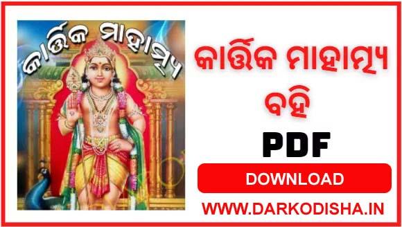 Kartika Mahatmya Odia PDF Download