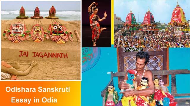Odishara Sanskruti Essay in Odia, Odishara Sanskruti Essay in Odia pdf download, odia essay rachana on Odishara Sanskruti