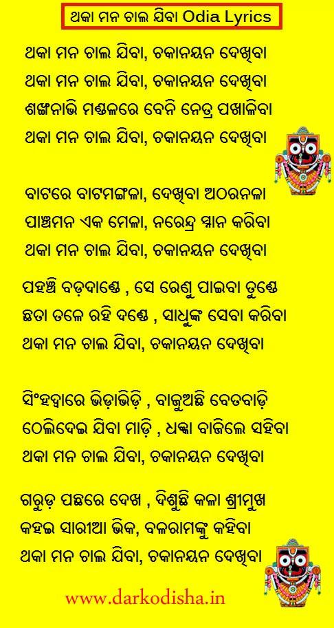 thaka mana chala jiba lyrics in odia