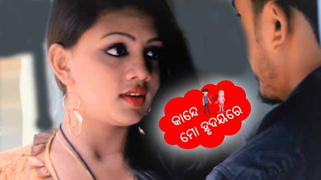 Tu Jemiti Bhangi Delu Mo Hrudaya Lyrics