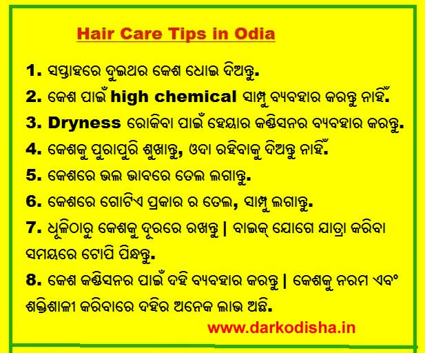 hair care tips in odia