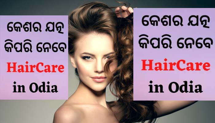 Hair growth tips in odia