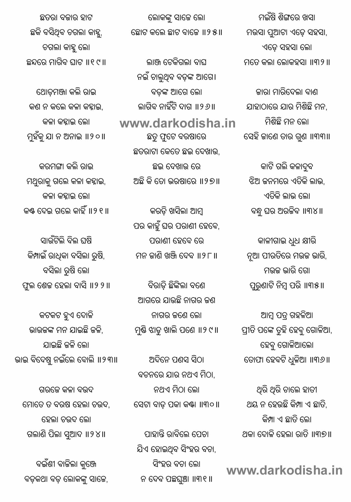 raja doli song lyrics