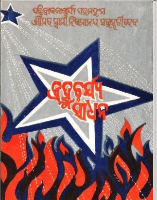 Brahmacharya Odia Book Pdf Download