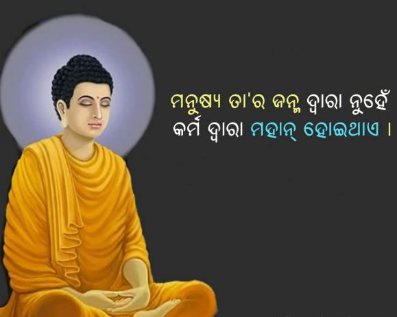 Buddha Quotes In Odia