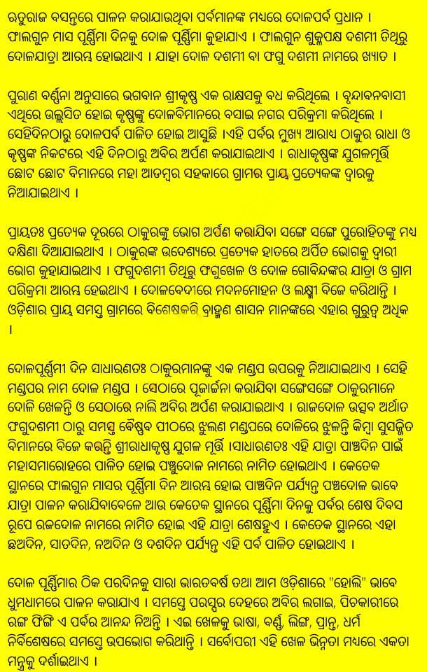 Dola Purnima Essay in Odia