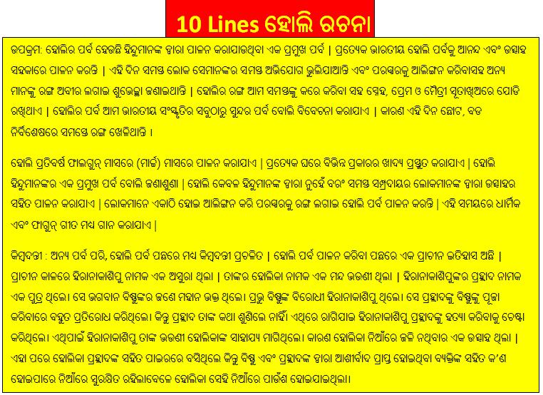 Holi Essay In Odia