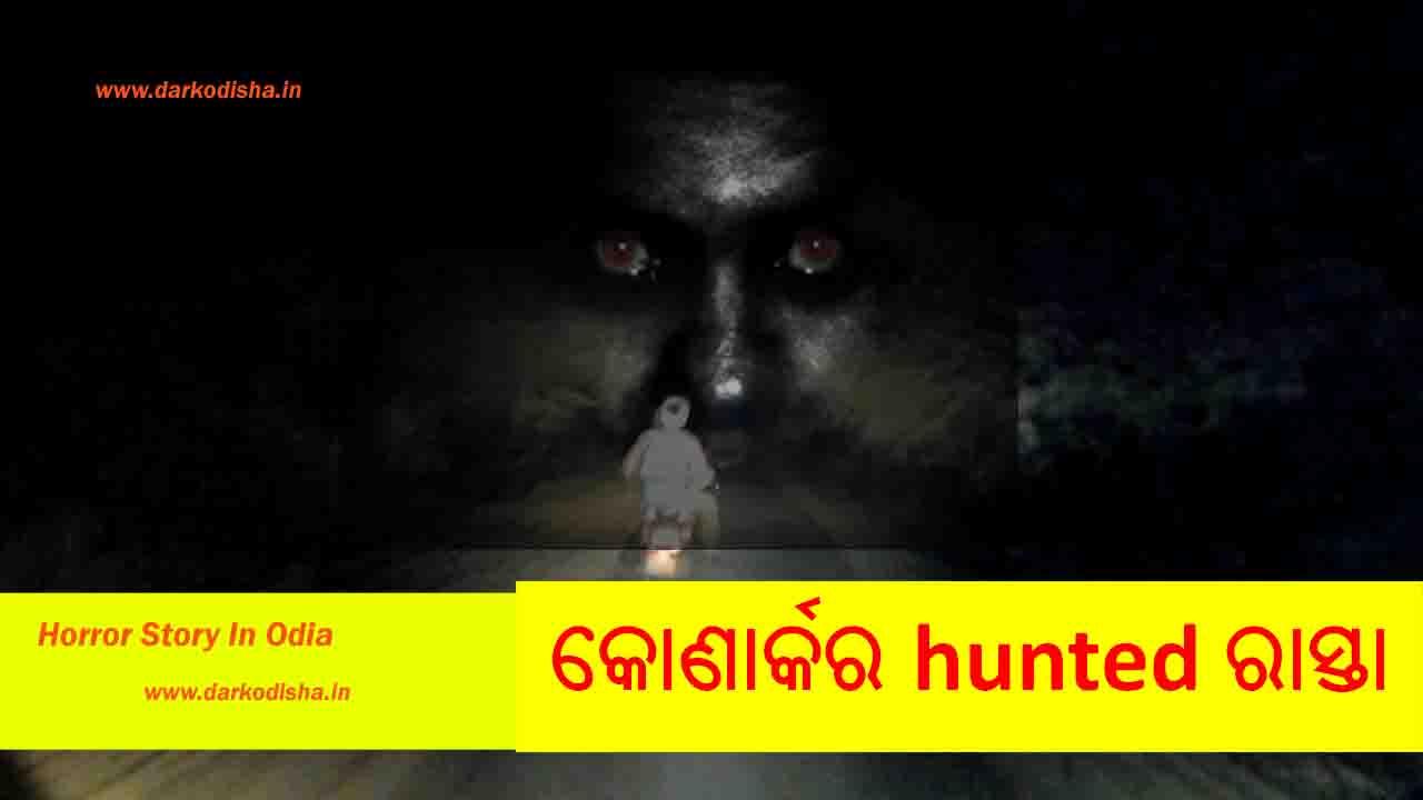 Horror Story in Odia Konark Hunted Road Ra Katha
