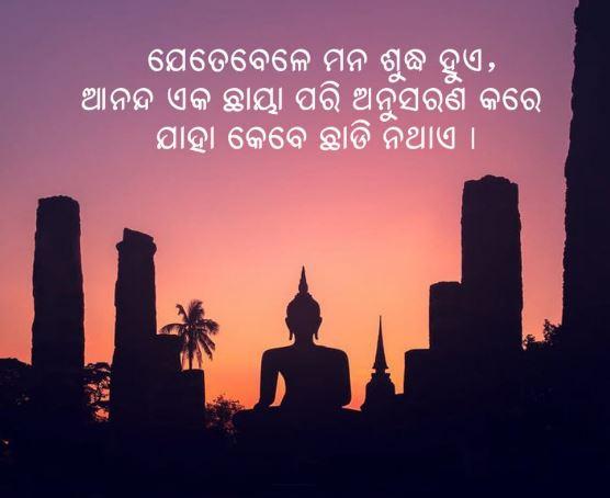 Odia Buddha Quotes, Odia Buddha Quotes Image, Odia Buddha Quotes Photo
