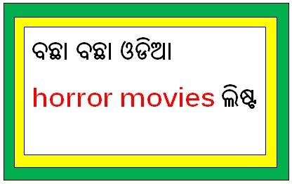 Odia Horror Movies, Odia Horror Movies List, Odia Horror Movies Download