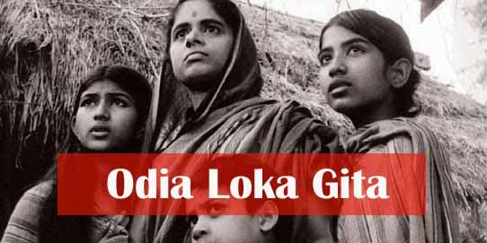 Odia Loka Gita, Odia Loka Gita Pdf, odia loka sahitya pdf, odia loka sahitya o loka sanskriti pdf download