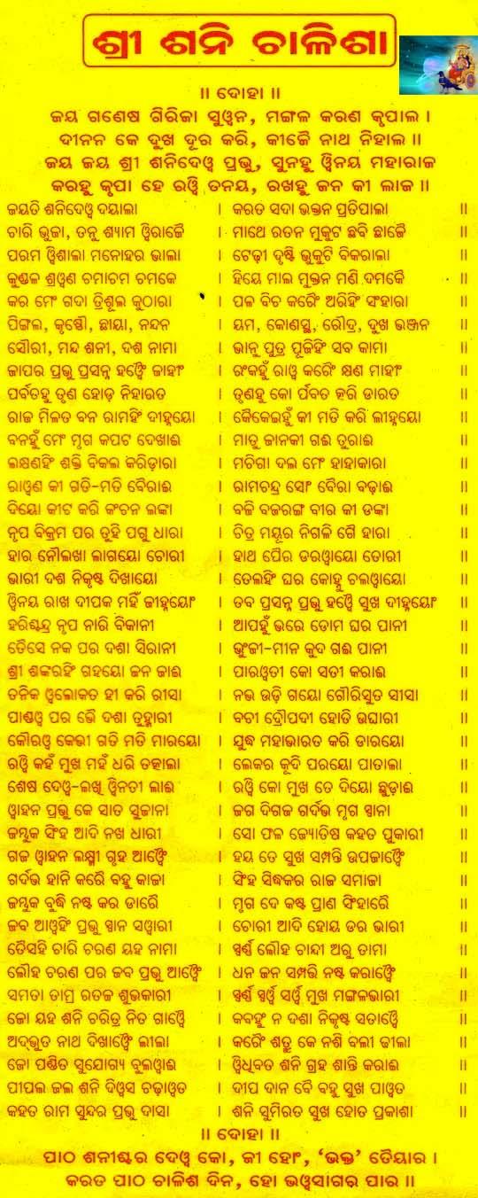 Odia Shani Chalisa Mantra, shani chalisa in odia pdf, Shani chalisa pdf odia, shani chalisa in odia lyrics, shani chalisa lyrics in odia pdf, shree shani arti odia