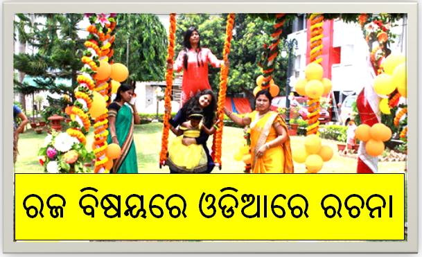 Raja Festival Essay in Odia