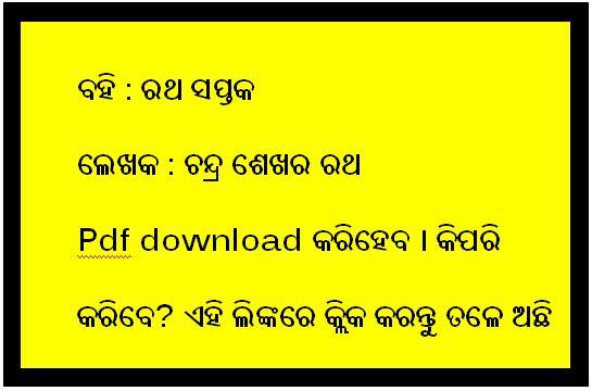 Ratha Saptaka, Ratha Saptaka Pdf Download
