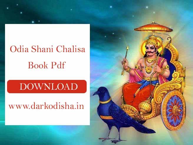 Shani Chalisa in Odia