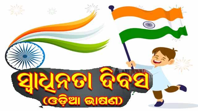 Swadhinata Dibas Bhasana