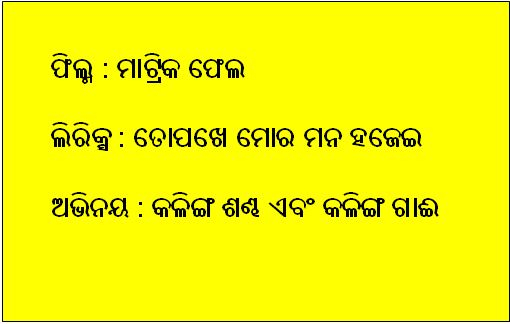 To Pakhe Mora Mana Hajei Lyrics