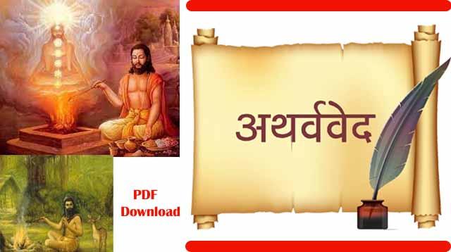 Atharva Veda Pdf in Hindi, Atharva veda in hindi pdf download