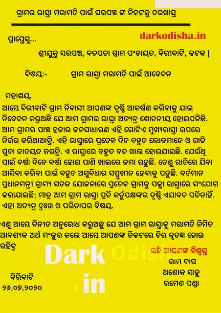 odia application to sarpanch