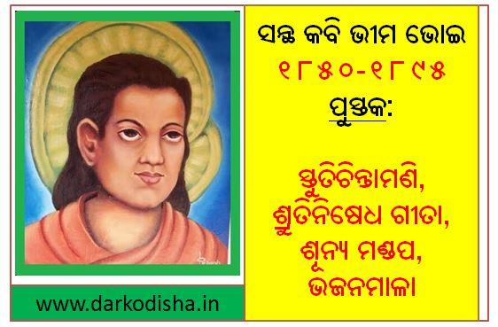 Bhima Bhoi Poems in Odia